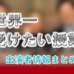 日本テレビ「世界一受けたい授業」出演MC&よく出る講師・生徒ゲスト一覧
