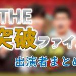 日本テレビ「THE突破ファイル」出演MC&レギュラー&よく出るゲスト一覧