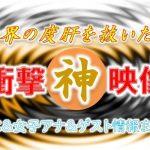 "TBS「世界のド肝を抜いた!衝撃""神"