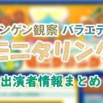 TBS「ニンゲン観察バラエティ モニタリング」出演MC&レギュラー&出演の多い仕掛け人一覧