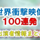 TBS系「世界衝撃映像100連発」【2019年1月14日放送】出演者&アナウンサー一覧