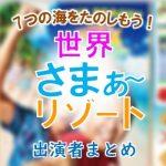 TBS「7つの海を楽しもう!世界さまぁ~リゾート」出演者一覧