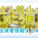 TBS「立入禁止の向こう側!」出演者&女子アナ一覧