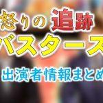 TBS「犯人に告ぐ!盗聴盗撮 怒りの追跡バスターズ」出演MC&ゲスト一覧