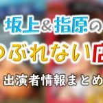 TBS「坂上&指原のつぶれない店」MC・ゲスト出演者&放送内容一覧