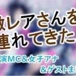 テレビ朝日「激レアさんを連れてきた。」出演MC・女子アナ&放送内容一覧