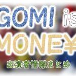 テレビ朝日「GOMI IS MONEY」出演MC&女子アナ&ゲスト一覧