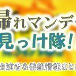 テレビ朝日「帰れマンデー見っけ隊!!」出演レギュラー&よく出るゲスト一覧