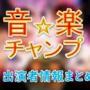 テレビ朝日「音楽チャンプ」出演MC&アナウンサー&審査員&一覧