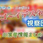 テレビ朝日「世界が驚いたニッポン! スゴ〜イデスネ!!視察団」MC&アナウンサー一覧