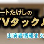 テレビ朝日「ビートたけしのTVタックル」レギュラー&ゲスト出演者一覧