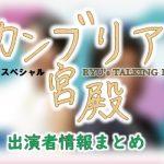 テレビ東京「カンブリア宮殿」レギュラー出演者&ナレーター一覧