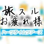 テレビ東京「旅スルおつかれ様~ハーフタイムツアーズ~」ナレーション一覧