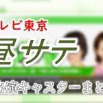 テレビ東京「昼サテ」出演アナウンサー&キャスター一覧
