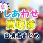 テレビ東京「突撃!しあわせ買取隊」出演MC&女子アナ一覧