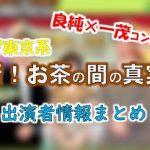 テレビ東京「新!お茶の間の真実」出演者&女子アナ一覧