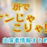 テレビ東京「所でナンじゃこりゃ!?」出演MC&女子アナ&ゲスト一覧