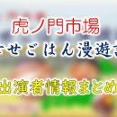 テレビ東京「虎ノ門市場~幸せごはん漫遊記~」出演者&ナレーション一覧