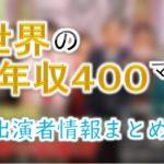 中京テレビ「世界の年収400マン」出演MC&ゲスト&リポーター一覧