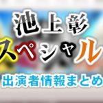 フジテレビ「池上彰スペシャル!」出演MC&アナウンサー&ゲスト一覧