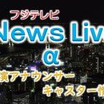 フジテレビ「Live News α」出演アナウンサー&キャスター一覧