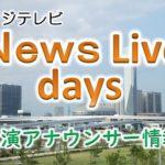 フジテレビ「Live News days」出演アナウンサー一覧