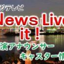 フジテレビ「Live News it!」出演アナウンサー&キャスター一覧