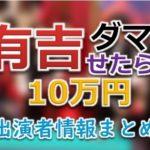 フジテレビ「有吉ダマせたら10万円」出演者&アナウンサー一覧