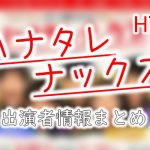 HTB北海道テレビ「ハナタレナックス」「ハナタレナックスEX(特別編)」出演者&アナウンサー一覧