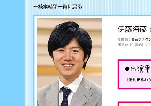 NHKアナウンサー・伊藤海彦