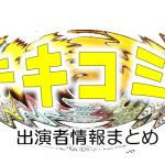 MBS「キキコミ!」出演MC&女子アナ&ゲスト一覧