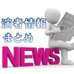ニュース番組出演者情報のイメージ画像