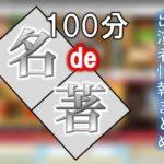 NHK Eテレ「100分de名著」出演者&アナウンサー一覧