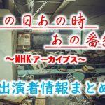 「あの日 あのとき あの番組 ~NHKアーカイブス~」歴代の司会者一覧