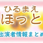 NHK「ひるまえほっと」出演アナウンサー&キャスター一覧