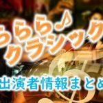 NHK「ららら♪クラシック」出演MC&アナウンサー一覧