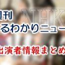 NHK「週刊まるわかりニュース」アナウンサー&リポーター出演者一覧