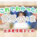 NHK「これでわかった!世界のいま」アナウンサー&レギュラー出演者情報