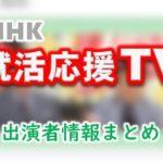 NHK「就活応援TV~学生と企業のホントの本音~」出演MC&アナウンサー一覧