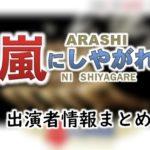 日本テレビ「嵐にしやがれ」出演者情報まとめ