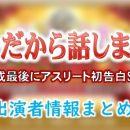 日本テレビ「今だから話します!平成最後にアスリート初告白SP」出演者&アナウンサー一覧