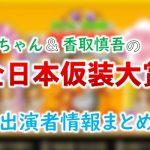 日本テレビ「欽ちゃん&香取慎吾の全日本仮装大賞」出演者一覧