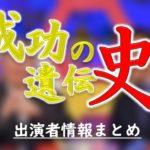 日本テレビ「成功の遺伝史」シリーズ 司会者&ゲスト一覧