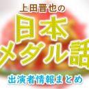 日本テレビ「上田晋也の日本メダル話」出演MC&アナウンサー一覧