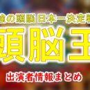 日本テレビ「最強の頭脳 日本一決定戦!頭脳王2019」出演MC&アナウンサー&ゲスト一覧