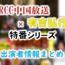 RCC中国放送×有吉弘行の特番「ヘイヘイホー!有吉は木を切る」出演者&アナウンサー一覧