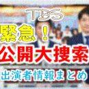 TBS「緊急!公開大捜索」出演MC&アナウンサー&ゲスト一覧