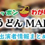テレビ西日本「ニッポンわが町うどんMAP」出演MC&アナウンサー&ゲスト一覧