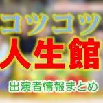 東海テレビ「コツコツ人生館」出演MC&アシスタント女子アナ&ゲスト一覧