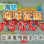 テレビ朝日「陸海空 地球征服するなんて」出演者一覧